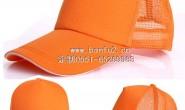 橘黄色网状棒球帽