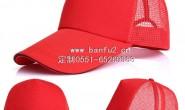 红色棒球帽网状