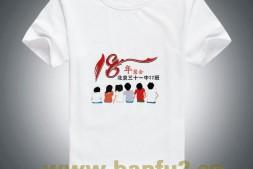 十八年同学聚会纪念T恤