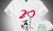 20年同学聚会纪念文化衫