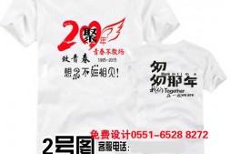 20周年聚会纪念衫