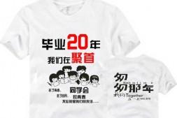 20年聚会T恤图案
