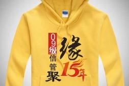 同学聚会统一服装卫衣(黄色)