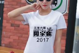 2017同学会服装印字图案