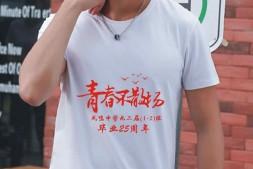高中同学聚会T恤图案设计