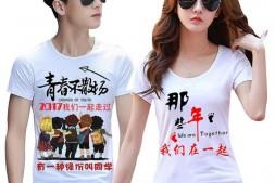 同学聚会文化衫图案设计