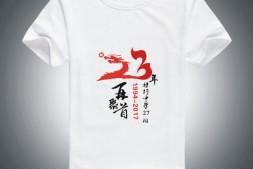 23年同学聚会T恤图案设计