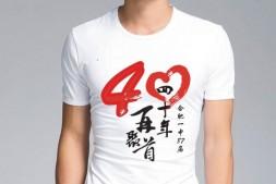 40年同学会T恤图案