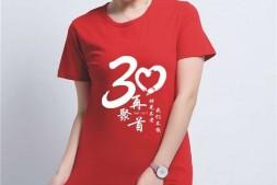 30年同学聚会文化衫图案
