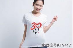 30同学会文化衫图案