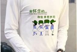 青葱岁月题材纪念T恤