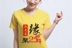 25年同学会文化衫设计