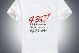 毕业43年同学聚会T恤图案设计