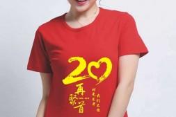 同学聚会文化衫图案20年