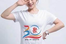 毕业30同学会文化衫设计