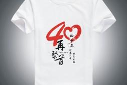 40年同学聚会文化衫图案