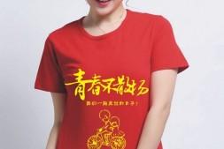 青春不散场主题T恤衫