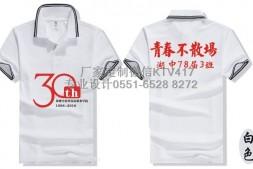 翻领毕业三十年同学聚会T恤设计