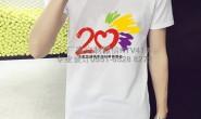 20年班级聚会纪念衫标语