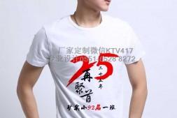 毕业25年同学聚会T恤图案