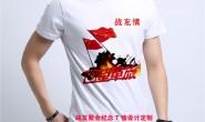 战友聚会纪念T恤设计