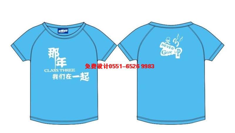 3班班服图案 班服设计,聚会t恤logo,30同学会t恤图案