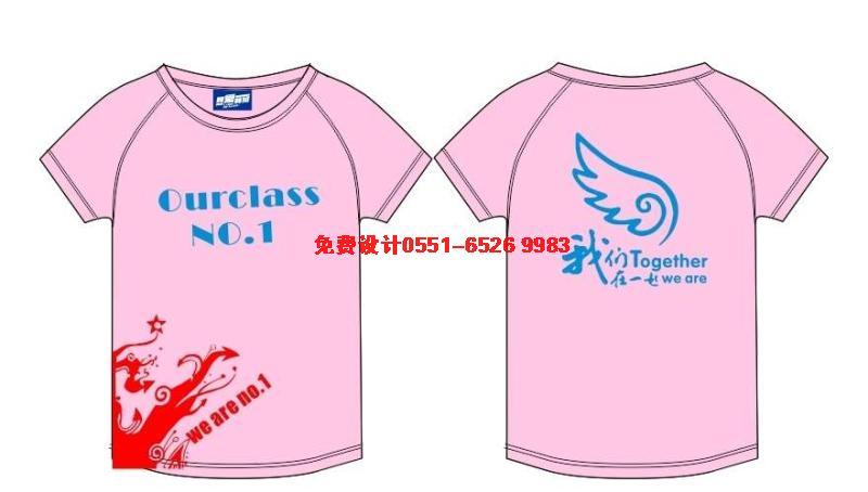 一班图案下载 班服设计,聚会t恤logo,30同学会t恤图案