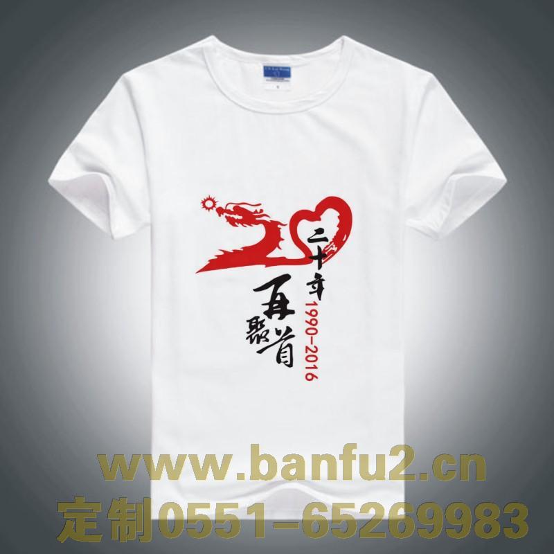 同学聚会纪念T恤20年