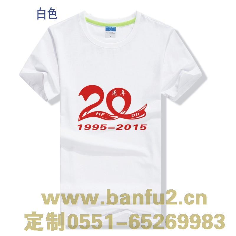 二十年同学会班服T恤
