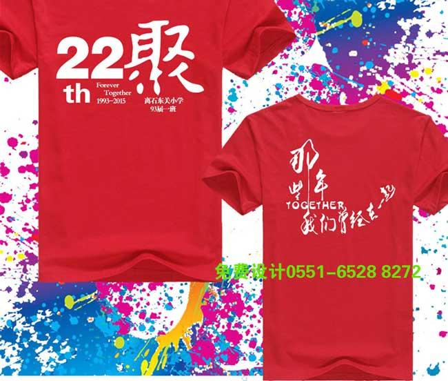 22年同学聚会t恤图案 班服设计,聚会t恤logo,30同学会