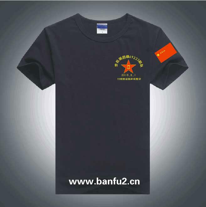 战友聚会纪念T恤
