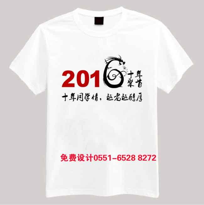 2016同学会纪念衫