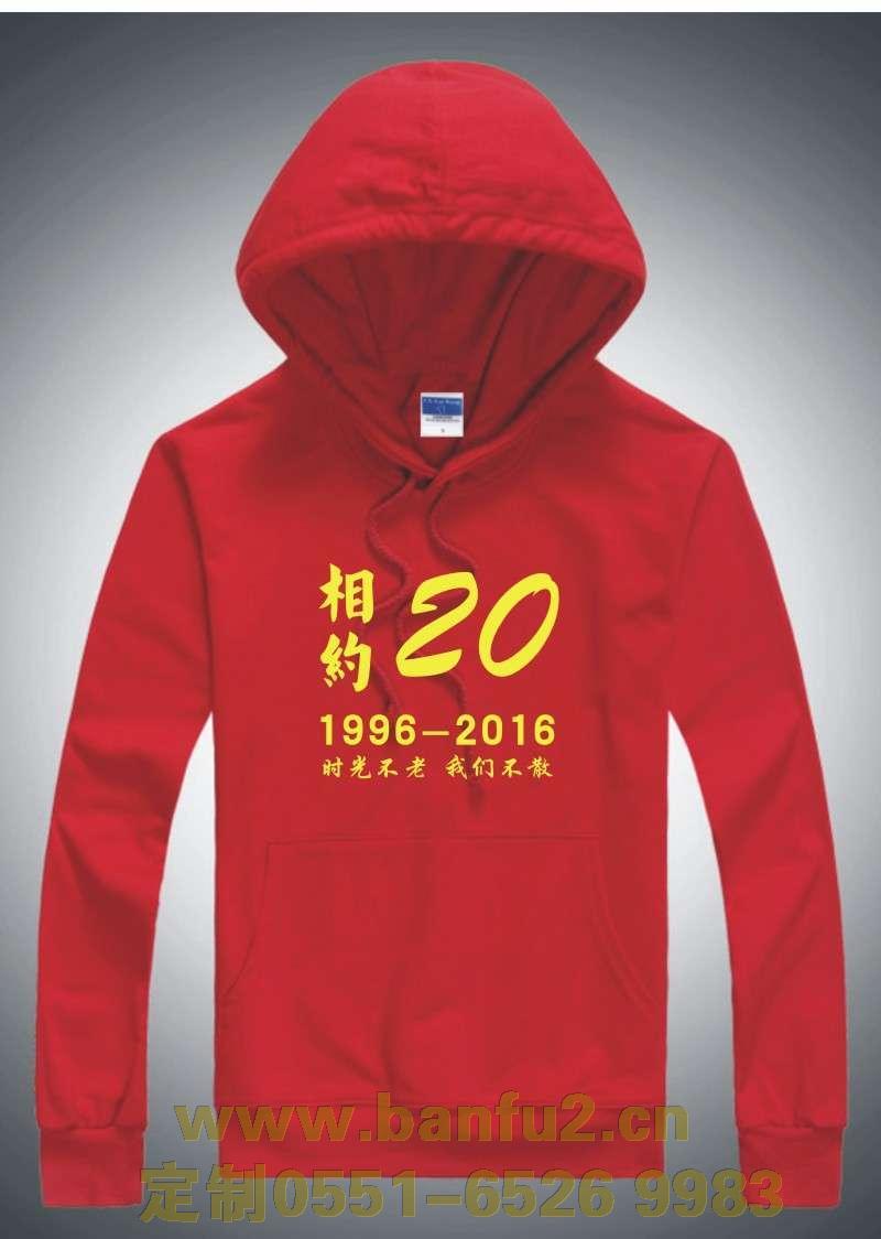 20年同学聚会服装