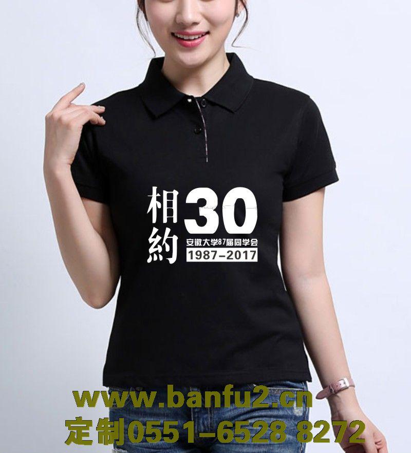 安徽大学同学会文化衫 班服设计,聚会t恤logo,30同学