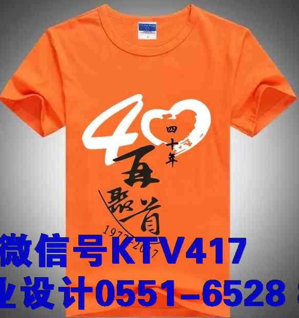 40年同学聚会T恤衫印字