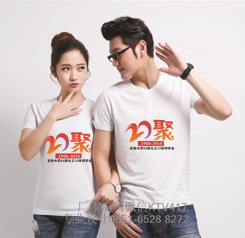 20年同学聚会T恤图案设计
