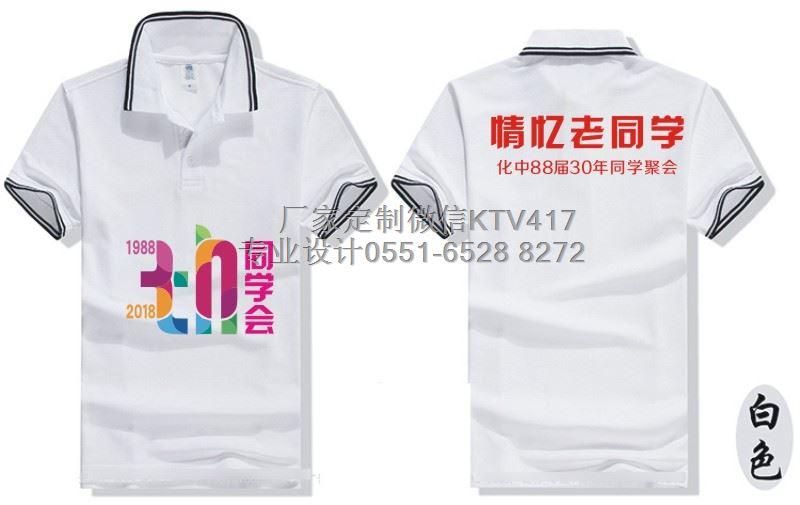毕业30年同学聚会T恤设计